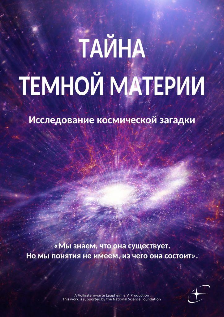 Тайна тёмной материи
