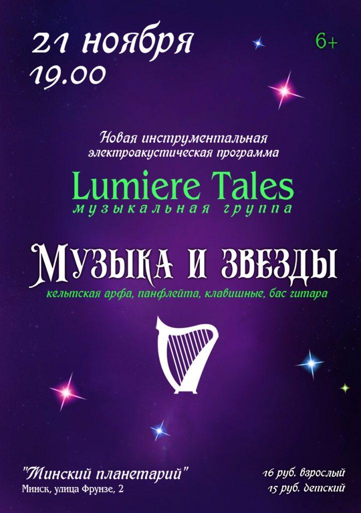 Космическая музыкаи завораживающее сияние кельтской арфы