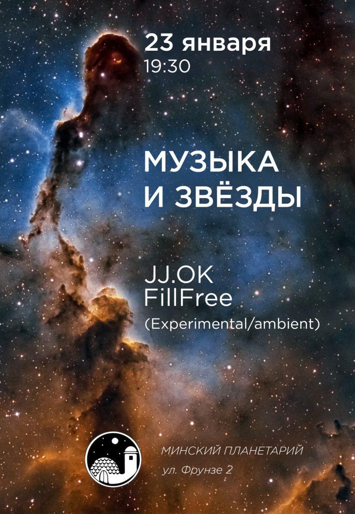 """Январский концерт """"Музыка и звезды"""""""