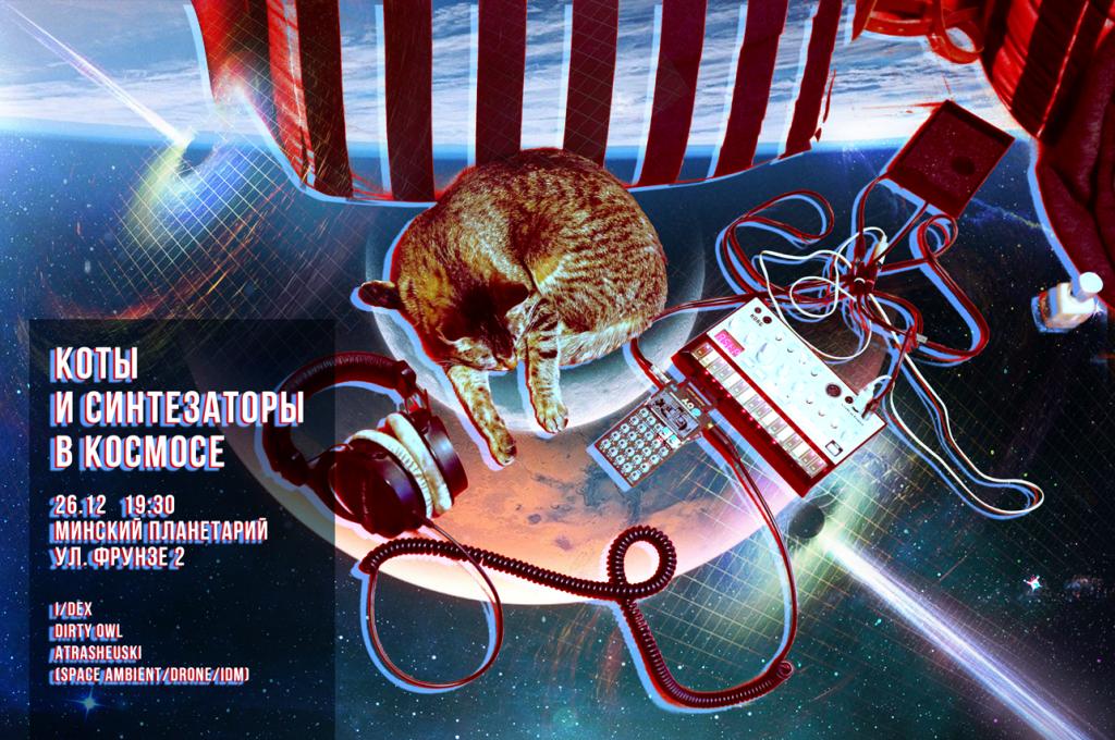 """Концерт в Планетарии """"Коты и синтезаторы в космосе"""""""