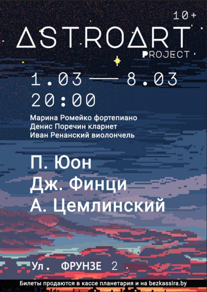 Весенние концерты проекта «Astro Art» в Планетарии