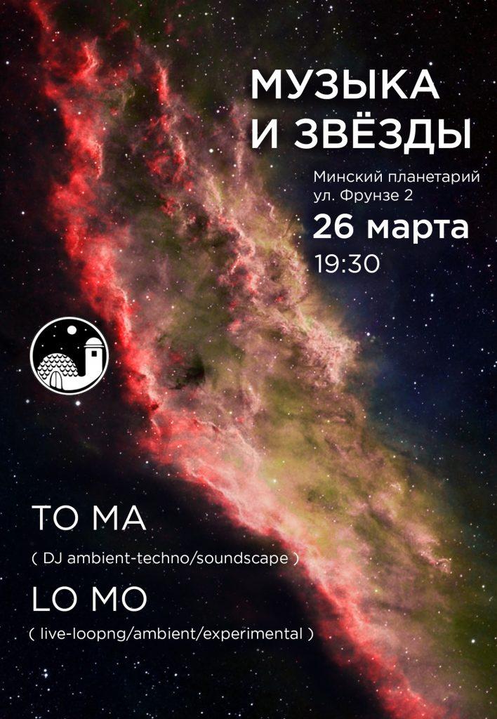 26 марта концерт «Музыка и звезды» ОТМЕНЯЕТСЯ