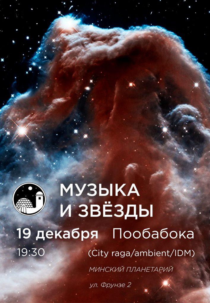 """Приглашаем 19 декабря на концерт """"Музыка и звёзды"""""""