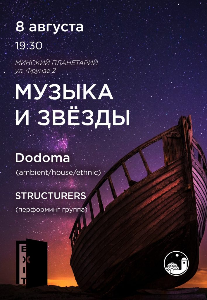 "8 августа приходите на арт-шоу ""Музыка и звезды"""