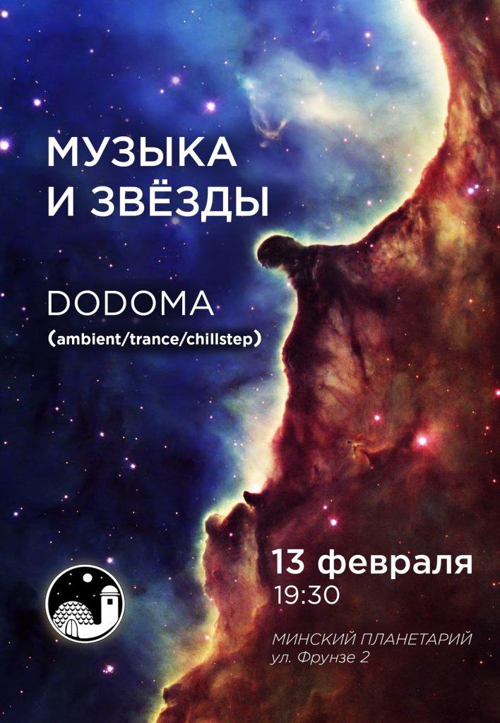 Концерт «Музыка и звезды» от группы Dodoma